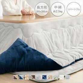 こたつ布団 洗える リバーシブル炬燵布団 厚掛け 長方形 205×285cm ボリュームタイプ 中綿2.5kg a957