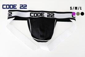 CODE22 インポート スペイン メンズ 男性 下着 黒 緑 紫 3色展開 S M L 3サイズ展開 ジョックストラップ カッコイイ セクシー フィット 立体的