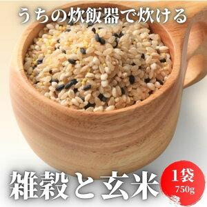 10月限定ポイント2倍!【雑穀と玄米】750g食物繊維たっぷり 玄米 大麦 きび 黒米 ポリフェノール ビタミン ミネラル おいしい玄米 炊飯器でおいしく