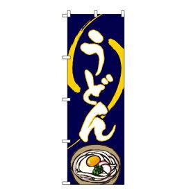 うどん のぼり旗