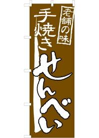 手焼きせんべい(茶色) のぼり旗