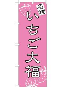 いちご大福(ピンク) のぼり旗