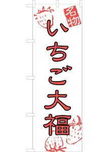 いちご大福(白) のぼり旗