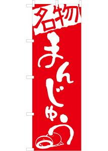 名物 まんじゅう(赤) のぼり旗