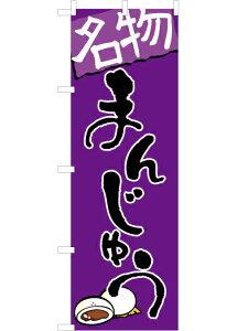 名物 まんじゅう(紫) のぼり旗