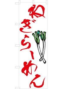 ねぎラーメン(赤) のぼり旗