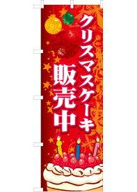 クリスマスケーキ 販売中(赤) のぼり旗