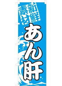 新鮮素材 あん肝(水色) のぼり旗