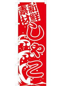 新鮮素材 しゃこ(赤) のぼり旗