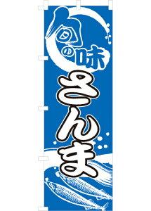 旬の味 さんま(青) のぼり旗