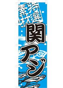 特選素材 関アジ(水色) のぼり旗