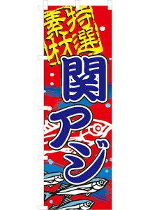 特選素材 関アジ(赤) のぼり旗