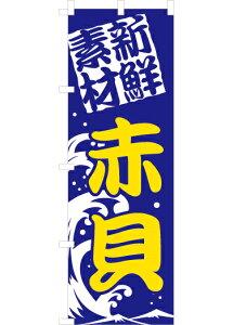 新鮮素材 赤貝(青) のぼり旗