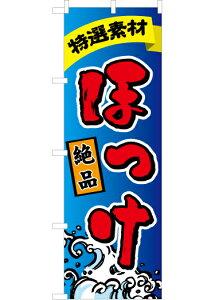特選素材 ほっけ(青) のぼり旗