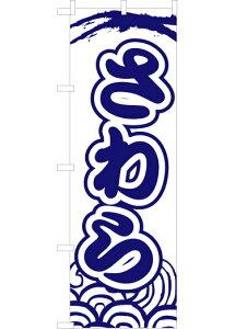 さわら(青) のぼり旗