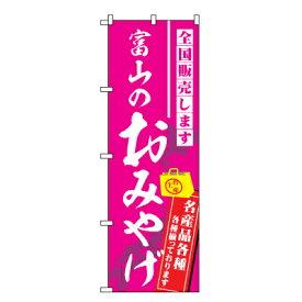 富山のおみやげ のぼり旗