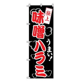 味噌ハラミ のぼり旗