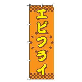 エビフライ のぼり旗
