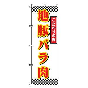 地豚バラ肉 のぼり旗