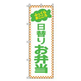 日替りお弁当 のぼり旗