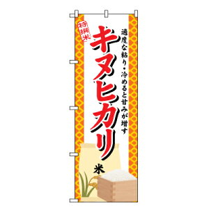 キヌヒカリ のぼり旗