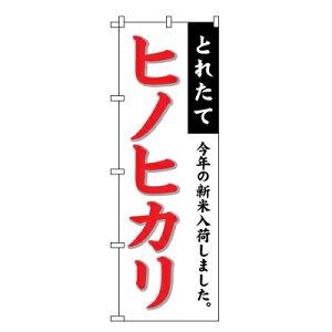 ヒノヒカリ のぼり旗