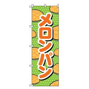 メロンパン のぼり旗