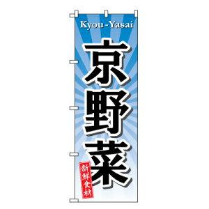 京野菜 のぼり旗