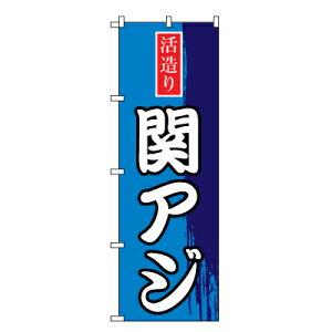 関アジ のぼり旗