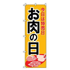 お肉の日 のぼり旗