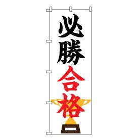 必勝合格 のぼり旗