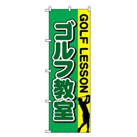 ゴルフ教室 のぼり旗