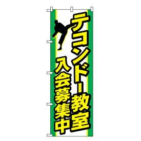 テコンドー教室 のぼり旗