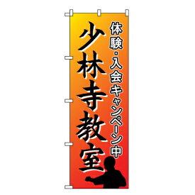少林寺教室 のぼり旗