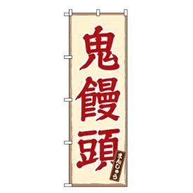 鬼饅頭 のぼり旗