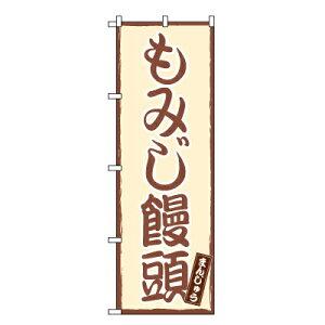 もみじ饅頭 のぼり旗