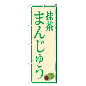抹茶まんじゅう のぼり旗