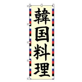 韓国料理 のぼり旗