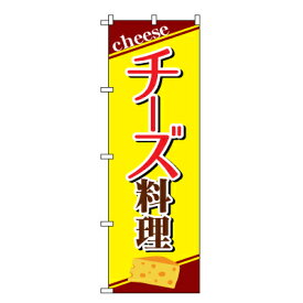 チーズ料理 のぼり旗
