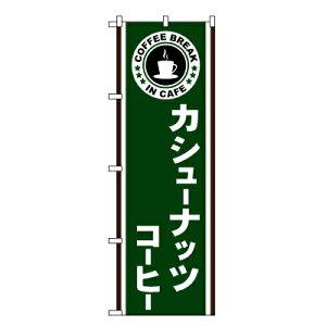 カシューナッツコーヒー のぼり旗