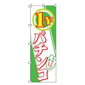 1円パチンコ のぼり旗