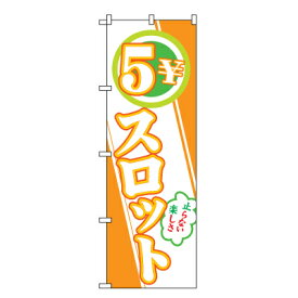 5円スロット のぼり旗