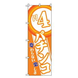 4円パチンコ のぼり旗