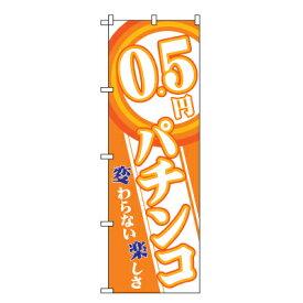 0.5円パチンコ のぼり旗