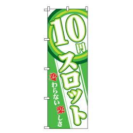 10円スロット のぼり旗