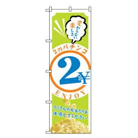 2円パチンコ のぼり旗