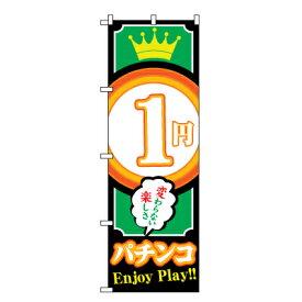 1円パチンコEnjoyplay!! のぼり旗