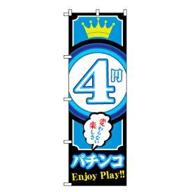 4円パチンコEnjoyplay!! のぼり旗