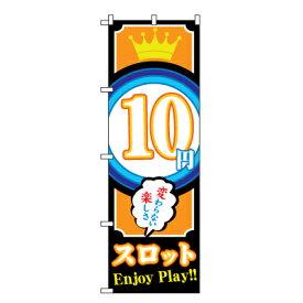 10円スロットEnjoyplay!! のぼり旗