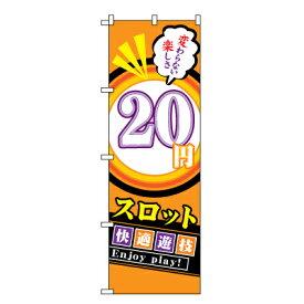 20円スロット快適遊技 のぼり旗